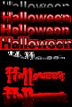 Illustration of Halloween text