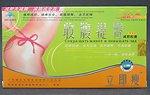 Instant Slim or Shou Fu Ti Tun Guo Xiang Xing Jian Fei Jiao Nang