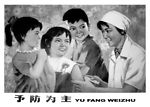 Early pre-1979 Asian poster promoting youth vaccin