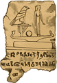 Egyptian Tablet