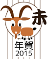 Chinese zodiac goat - Japanese version - 2015
