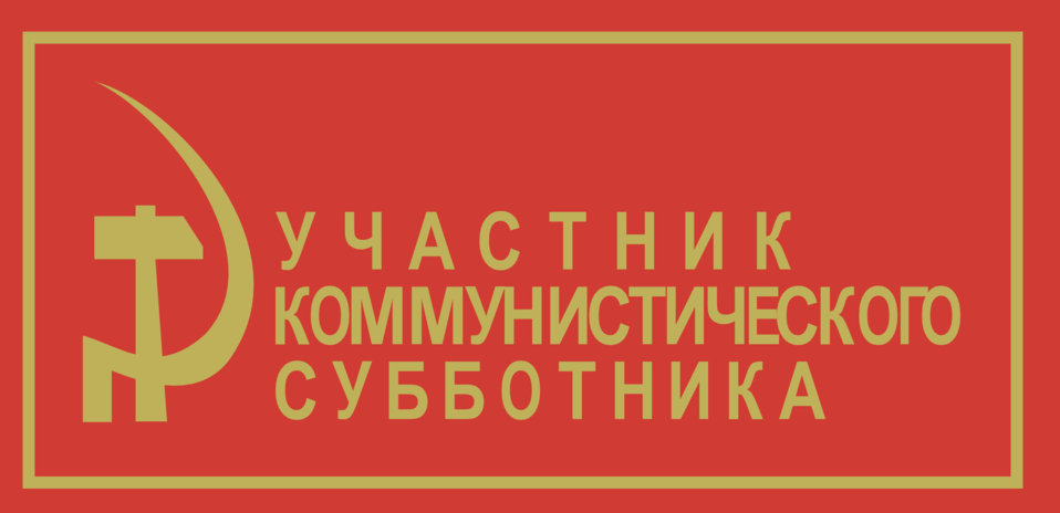 Communist Sabbatarian ribbon