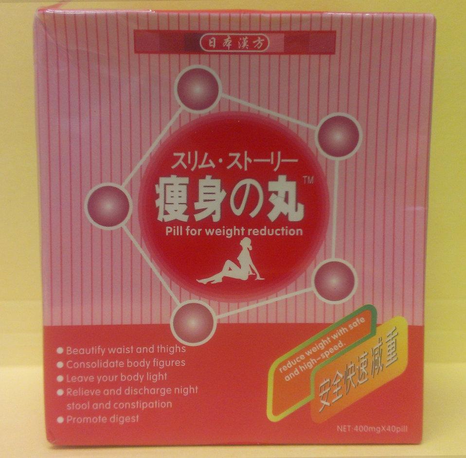 Japan Hokkaido Slimming Weight Loss Pills
