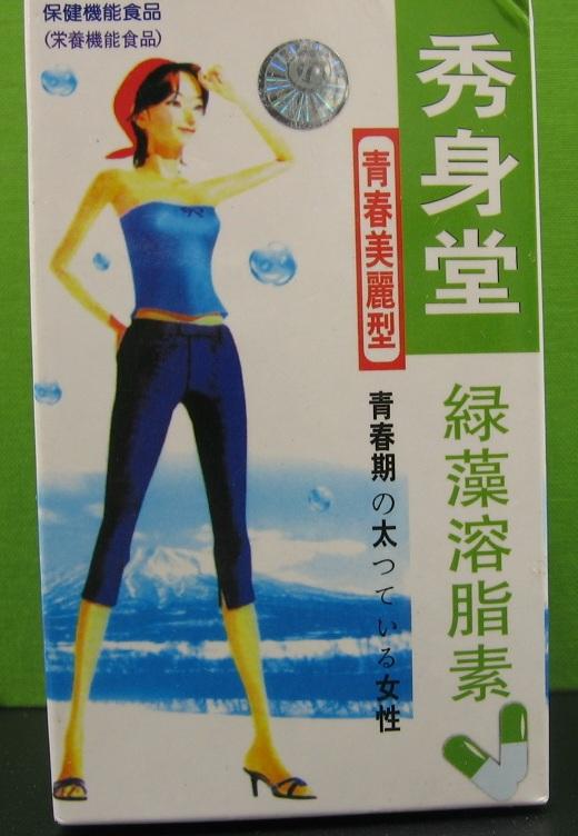 Japan Rapid Weight Loss Diet Pills Green