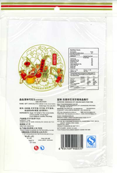 RECALLED – Gong xifacai gift chocolates