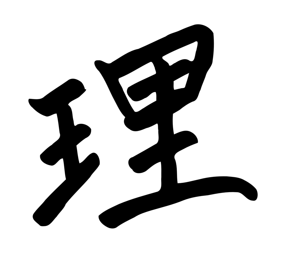 kanji ri