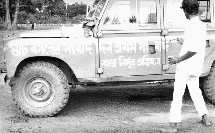 This 1975 photograph depicted a Bangladesh man who had been employed as a full-time sign painter, whose job it was to paint smallpox-related