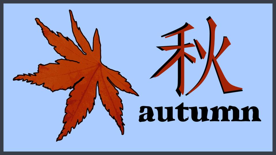 Autumn Badge - in Kanji
