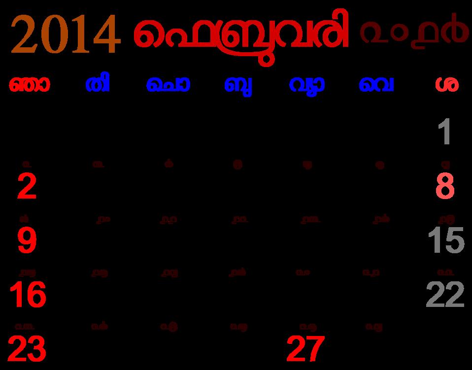 2014 February Calendar for Kerala with Malayalam Digits