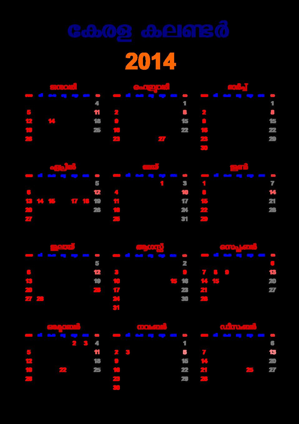Kerala Malayalam Calendar 2014 with Holidays
